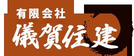 儀賀住建ブログ